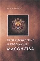 Происхождение и география масонства