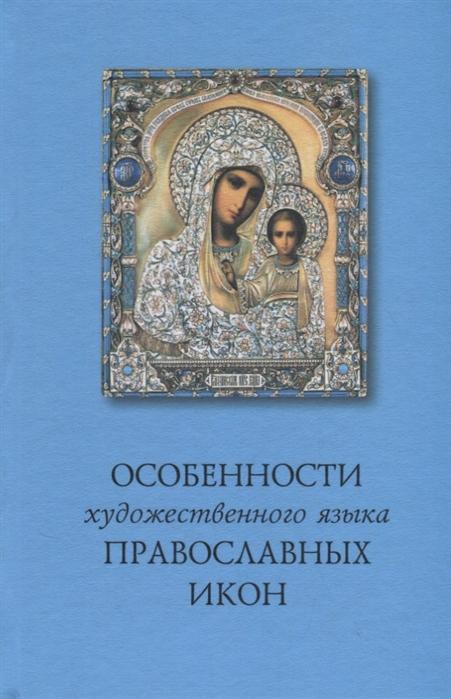 Смирнов Е. Особенности художественного языка православных икон