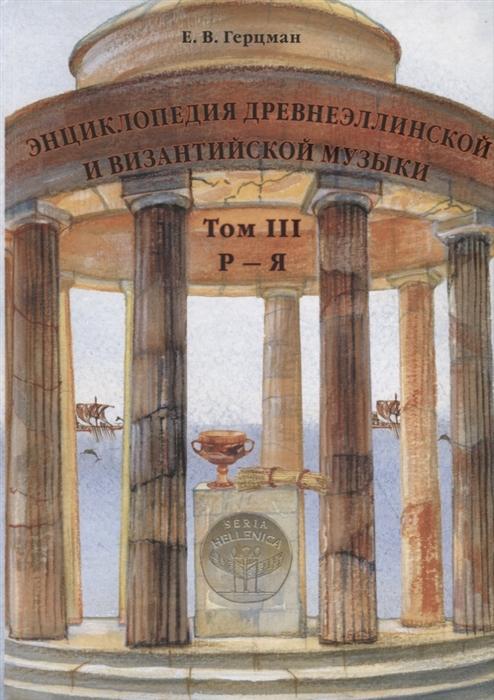 Энциклопедия древнеэллинской и византийской музыки Том III Р Я