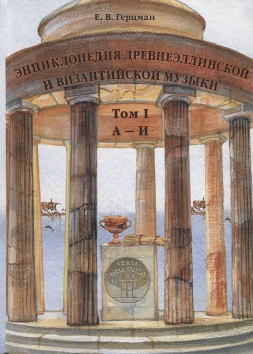 Энциклопедия древнеэллинской и византийской музыки Том I А И