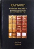 Каталог сочинений тибетского буддийского канона из собрания ИВР РАН. Выпуск 2: Индексы