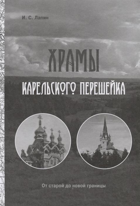 Лапин И. Храмы Карельского перешейка От старой до новой границы