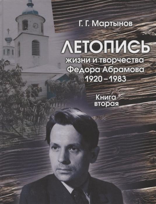Летопись жизни и творчества Федора Абрамова 1920-1983 Книга вторая 1959-1965