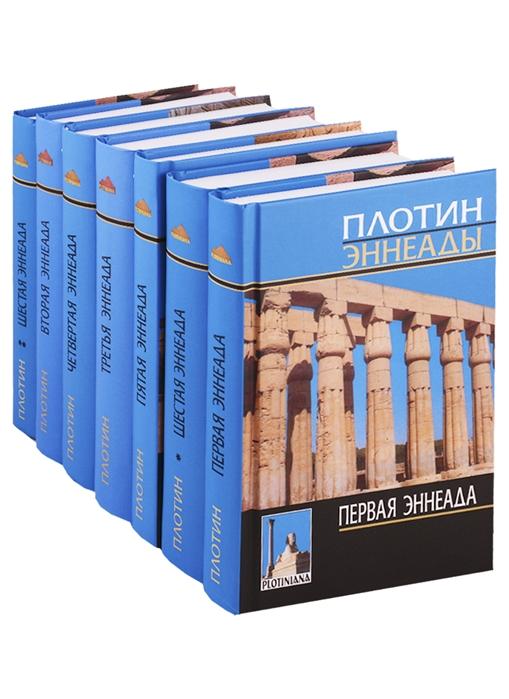 Плотин Плотин 1-6 эннеады с приложением древнегреч текста В 6-ти томах 7книгах комплект из 7 книг плотин первая эннеада