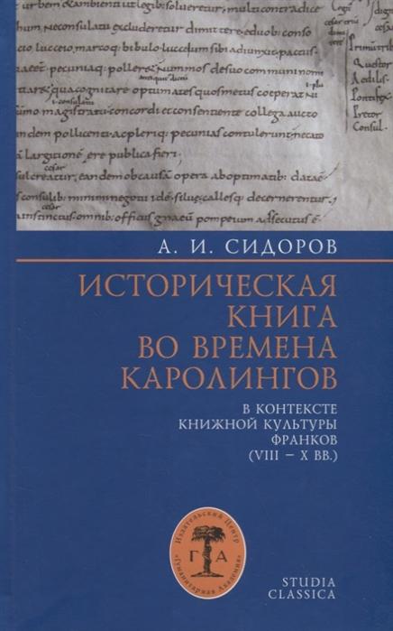 Историческая книга во времена каролингов в контексте книжной культуры франков VIII X вв