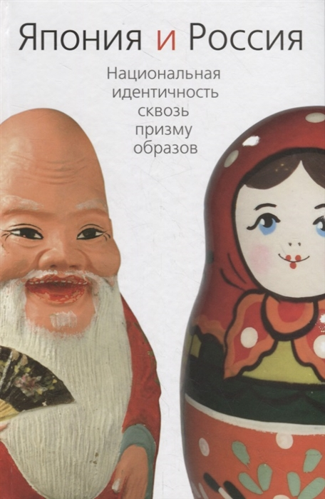 Япония и Россия Национальная идентичность сквозь призму образов