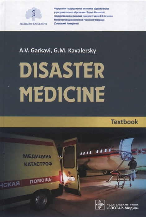 Гаркави А., Кавалерский Г. и др. Disaster medicine Textbook