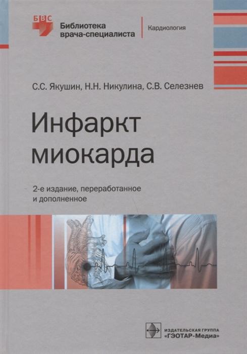 Якушин С., Никулина Н., Селезнев С. Инфаркт миокарда недорого