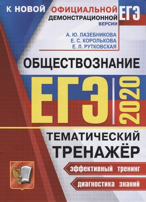 цена на Лазебникова А., Корольникова Е., Рутковская Е. ЕГЭ 2020 Обществознание Тематический тренажер