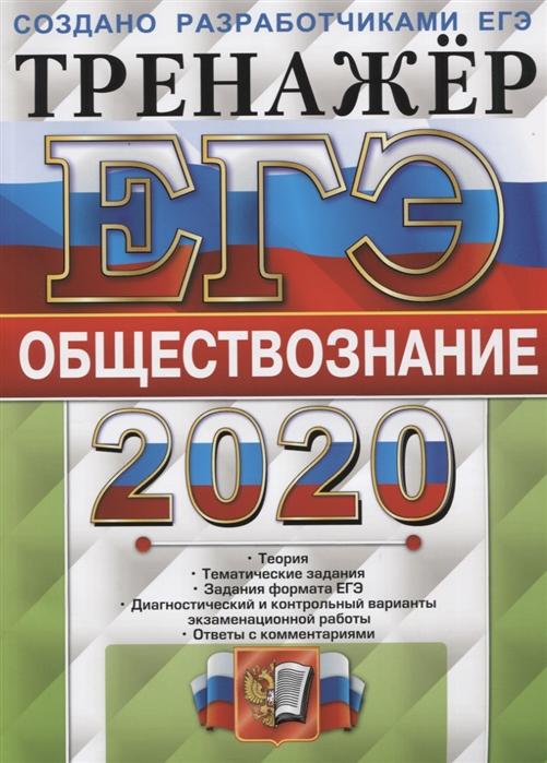 Лазебникова А., Королькова Е., Рутковская Е. ЕГЭ 2020 Обществознание Тренажер