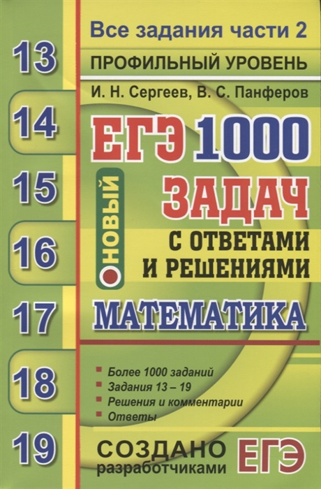Сергеев И., Панферов В. ЕГЭ 2020 Банк заданий Математика 1000 задач с ответами и решениями Профильный уровень Все задания части 2 егэ 4000 задач с ответами по математике базовый уровень профильный уровень все задания закрыты