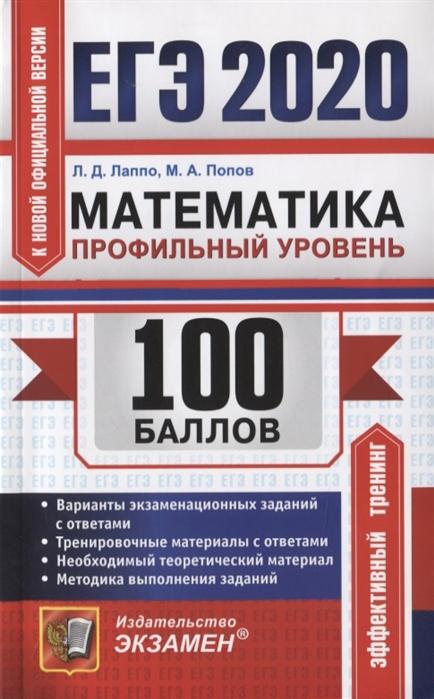 Лаппо Л., Попов М. ЕГЭ 2020 100 баллов Математика Профильный уровень Самостоятельная подготовка к ЕГЭ