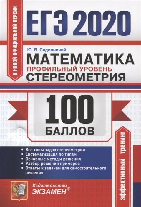 Садовничий Ю. ЕГЭ 2020 100 баллов Математика Профильный уровень Стереометрия садовничий ю в егэ 2019 математика профильный уровень 100 баллов уравнения и неравенства