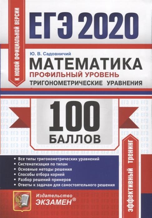 Садовничий Ю. ЕГЭ 2020 100 баллов Математика Профильный уровень Тригонометрические уравнения