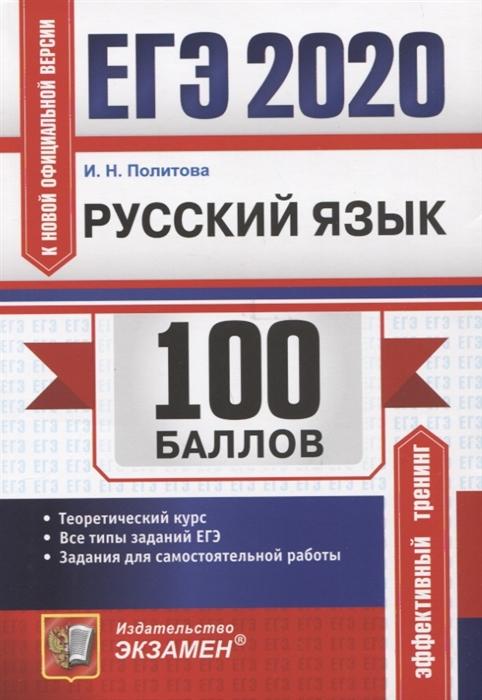 Политова И.Н. ЕГЭ 2020 100 баллов Русский язык Самостоятельная подготовка к ЕГЭ