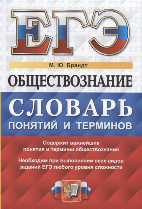Брандт М. ЕГЭ Обществознание словарь понятий и терминов цена