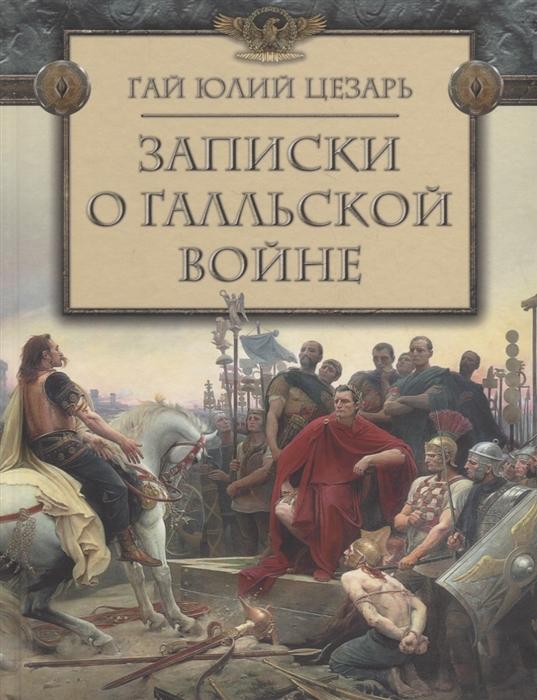 Цезарь Г.Ю. Записки о Галльской войне