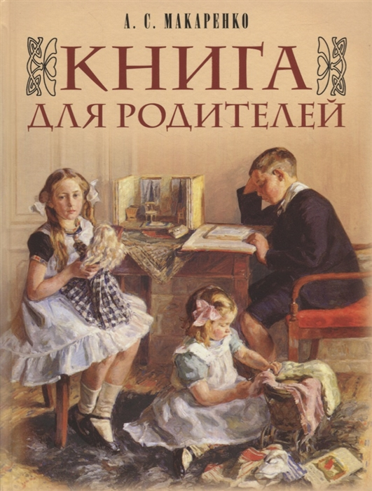 Макаренко А. Книга для родителей