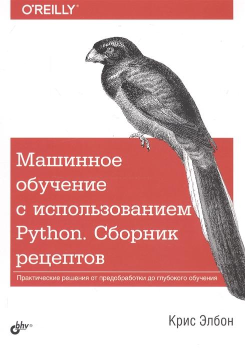 Элбон К. Машинное обучение с использованием Python Сборник рецептов недорого