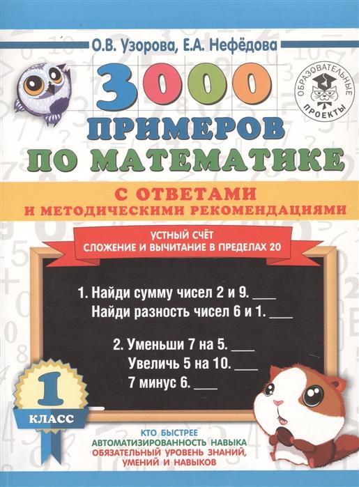 Узорова О., Нефедова Е. 3000 примеров по математике с ответами и методическими рекомендациями 1 класс Устный счет Сложение и вычитание в пределах 20