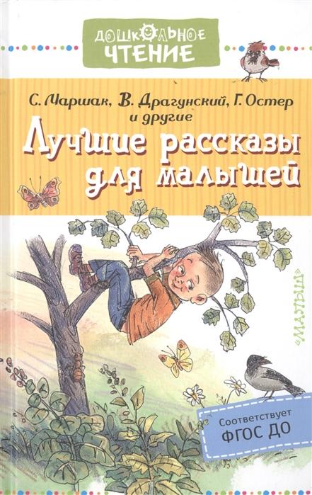 Маршак С., Драгунский В., Остер Г. и др. Лучшие рассказы для малышей цены онлайн