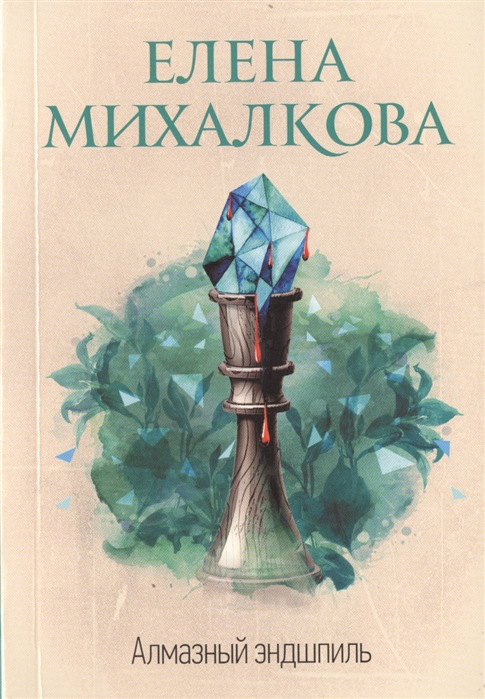 Михалкова Е. Алмазный эндшпиль михалкова е дудочка крысолова