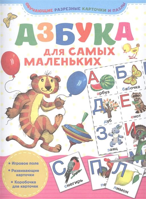 Парнякова М. (ред.) Азбука для самых маленьких цены