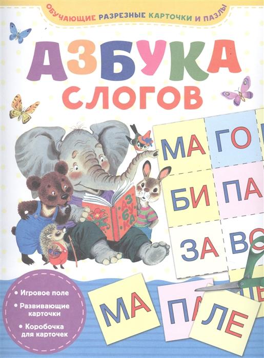 Гусарова Н. (ред.) Азбука слогов гусарова н ред времена года