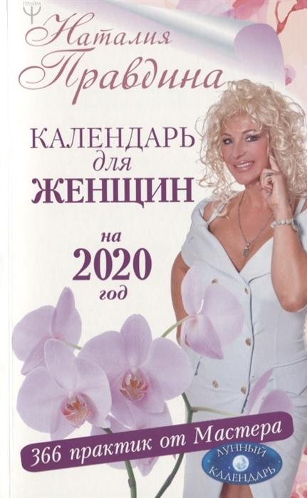 Правдина Н. Календарь для женщин на 2020 год 366 практик от Мастера Лунный календарь
