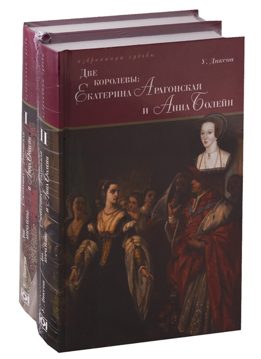 Диксон У. Две королевы Екатерина Арагонская и Анна Болейн Том I Том II комплект из 2 книг мун белла анна болейн