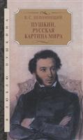 Пушкин. Русская картина мира