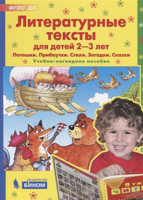 Литературные тексты для детей 2-3 лет Потешки Прибаутки Стихи Загадки Сказки Учебно-наглядное пособие