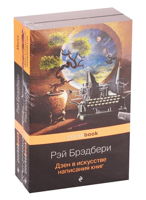 Брэдбери Р. Книги о жизни и творчестве для фанатов Рэя Брэдбери Дзен в искусстве написания книг Маски комплект из 2 книг