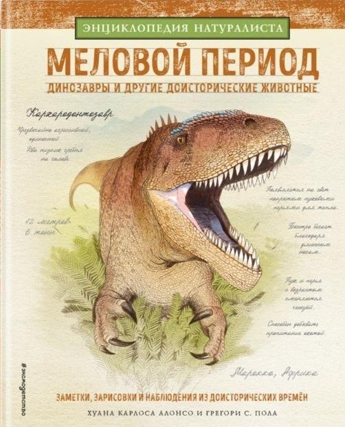 Асонсо Х., Пол Г. Меловой период Динозавры и другие доисторические животные динозавры и другие доисторические животные детская энциклопедия