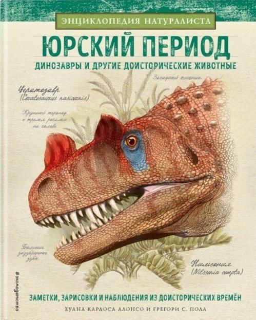 Асонсо Х., Пол Г. Юрский период Динозавры и другие доисторические животные динозавры и другие доисторические животные детская энциклопедия
