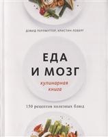 Еда и мозг. Кулинарная книга
