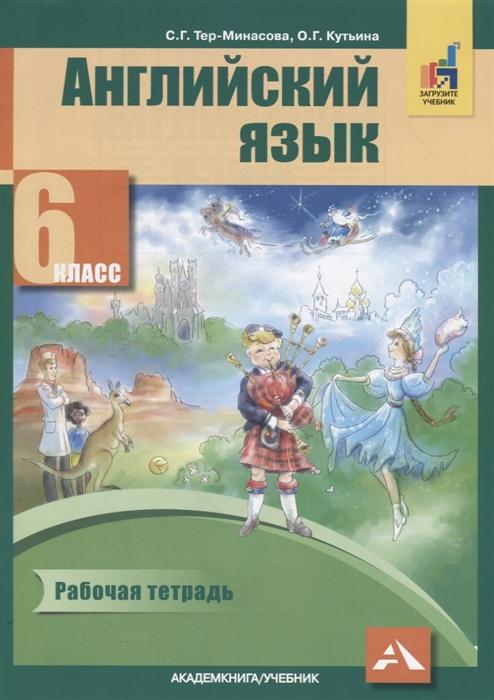 Тер-Минасова С., Кутьина О. Английский язык 6 класс Рабочая тетрадь цена в Москве и Питере