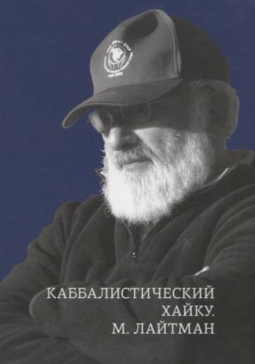 Лайтман М. Каббалистические хайку