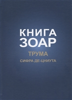 Книга Зоар. Глава: Трума Сифра де-цниута