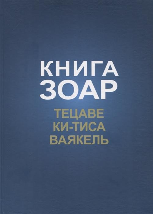 Лайтман М. (ред.) Книга Зоар Главы Тецаве Ки-тиса Ваякель