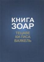 Книга Зоар. Главы: Тецаве, Ки-тиса, Ваякель