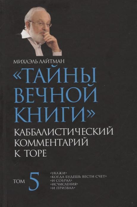 Лайтман М. Тайны Вечной Книги Том 5 Каббалистический комментарий к Торе