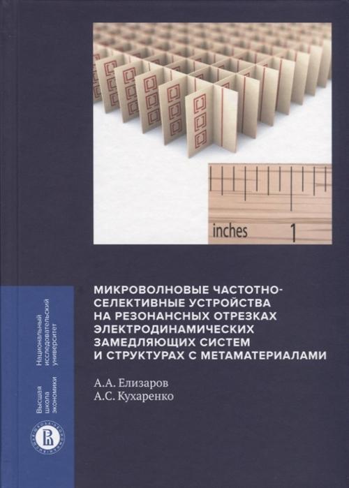 Елизаров А., Кухаренко А. Микроволновые частотно-селективные устройства на резонансных отрезках электродинамических замедляющих систем и структурах с метаматериалами