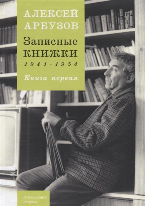 Записные книжки 1941-1954 Книга первая