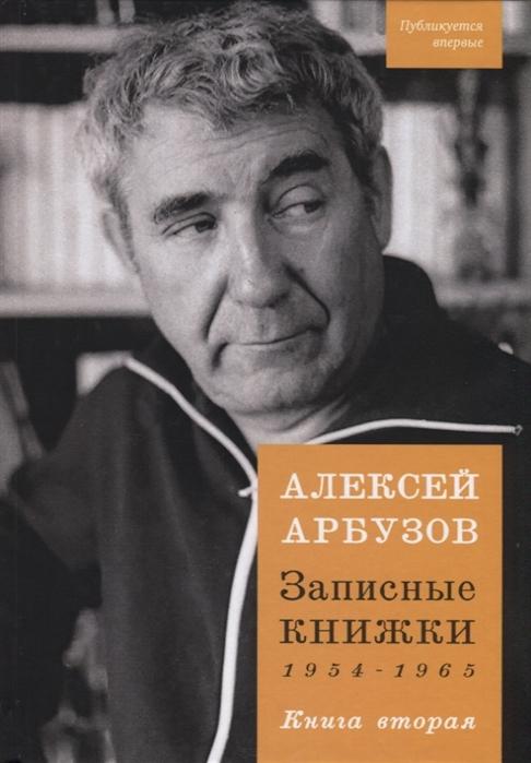 Записные книжки 1954-1965 Книга вторая