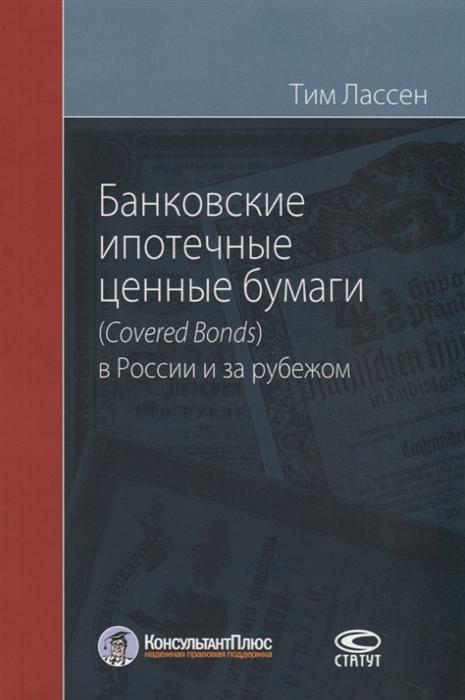Банковские ипотечные ценные бумаги Сovered Bonds в России и за рубежом