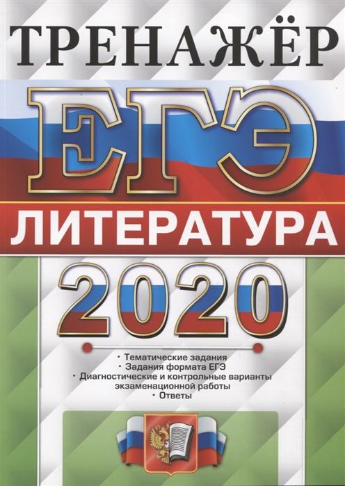 Ерохина Е. ЕГЭ 2020 Литература Тренажер ерохина е егэ 2019 литература экзаменационный тренажер 20 экзаменационных вариантов