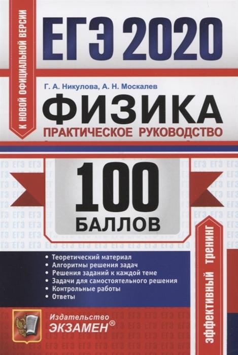 купить Никулова Г., Москалев А. ЕГЭ 2020 100 баллов Физика Практическое руководство по цене 284 рублей