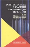 Вступительные экзамены и олимпиады по химии. Опыт Московского университета