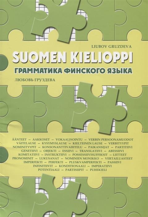 Груздева Л. Suomen kielioppi Грамматика финского языка Учебное пособие